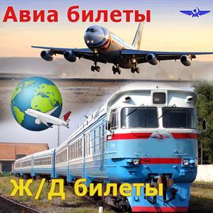 Авиа- и ж/д билеты Озерновского